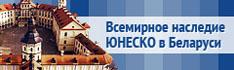 Всемирное наследие ЮНЕСКО в Беларуси