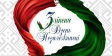 Дзень Незалежнасці
