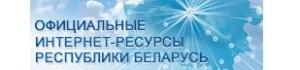 Афіцыйныя інтэрнэт-рэсурсы Рэспублікі Беларусь