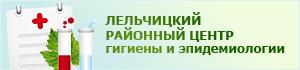 Лельчыцкі раённы цэнтр гігіены і эпідэміялогіі