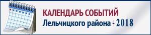Каляндар падзей Лельчыцкага раёна - 2018